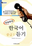 Mastering Intermediate Korean Listening within a Month: Vol.1 (w/ Audio CD)