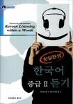 Mastering Intermediate Korean Listening within a Month: Vol.2 (w/ Audio CDs)