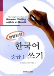 Mastering Intermediate Korean Writing within a Month: Vol.1