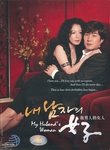 My Husband's Woman: SBS TV Drama (Region-All / 6 DVD Set)