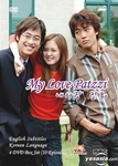 My Love Patzzi: MBC TV Drama (Region-1,4 / 4 DVD Set)