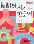 New Sogang Korean 4A: Workbook