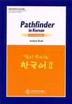 Pathfinder in Korean 2 (Set: Student Book + Workbook + CD)