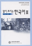 Pathfinder in Korean 3: Vocabulary Book, English