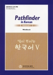 Pathfinder in Korean 5: Advanced 2, Workbook