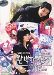 Perfect Neighbor: SBS TV Drama (Region-All / 5 DVD Set)