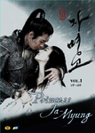 Princess Jamyung: SBS TV Drama (Region-1,3 / 13 DVD Set)