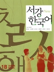 Sogang Korean 1B: Workbook (1 Book + 1 CD) [NEW Ed.]