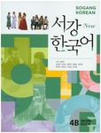 NEW Sogang Korean 4B: Workbook