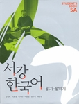 Sogang Korean 5A: Student Book (w/ CD)