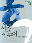 Sogang Korean 5B: Student Book (w/ CD)