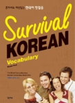 Survival Korean Vocabulary (w/ Audio CD)