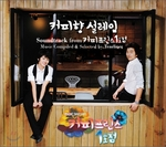 The 1st Shop of Coffee Prince - Music Compiled & Selected by Tearliner [Soundtrack]