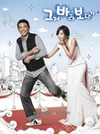 The Accidental Couple: KBS TV Drama (Region-3 / 6 DVD Set)