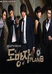 The Fugitive Plan B: KBS TV Drama (Region-3,4,5,6 / 11 DVD Set)