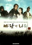 The Kingdom of the Winds: KBS TV Drama (Region-3,4,5,6 / 13 DVD Set)