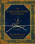 The Last Lecture (English-Korean)