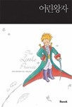 The Little Prince (Eng-Kor)