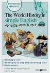 The World History in simple English