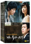 Time Between Dog and Wolf: MBC TV Drama (Region-3 / 6 DVD Set)