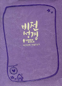 Duranno Vision Korean Bible (Small,Purple)