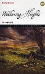Wuthering Heights (Eng-Kor)