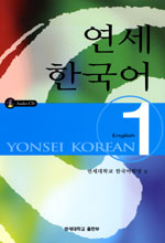 YONSEI Korean 1 - English Version (w/ CDs)