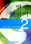 YONSEI Korean 2 - English Version (w/ CDs)