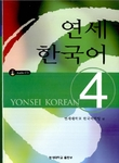 YONSEI Korean 4 (w/ CDs)