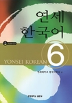 YONSEI Korean 6 (w/ CDs)