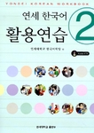 Yonsei Korean Workbook 2 (w/ CD)