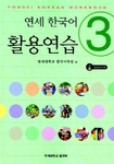 Yonsei Korean Workbook 3 (w/ CD)