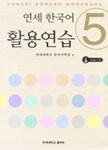 Yonsei Korean Workbook 5 (w/ CD)