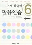 Yonsei Korean Workbook 6 (w/ CD)