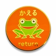 Hiragana Kaeru Pin (Orange)
