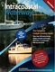 The Intracoastal Waterway ICW: Norfolk to Miami - 6th Ed.