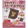Rilakkuma Chocolate Bar Theme