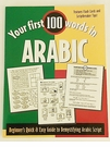 "Garage Sale ""Your First 100 Words in Arabic"" - Brand New"