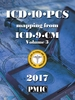 ICD-10-PCS 2017 Mapping
