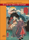 Utagawa Kuniyoshi: The Sixty-nine Stations of the Kisokaido