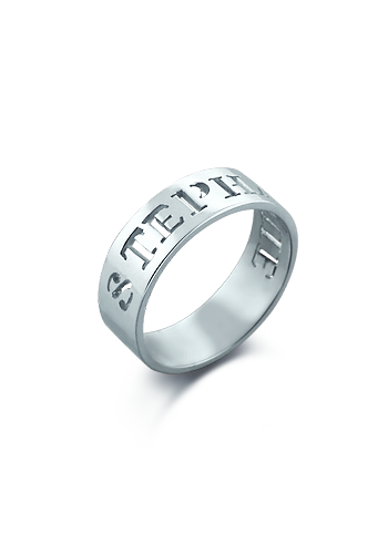 Kay Wicks - 5mm Sterling Silver Cut Out Name Ring
