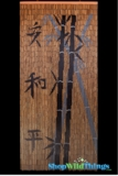 "Bamboo Painted Curtain Chinese Characters - ""Peace Ying Yang"" -Scene"