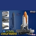 "1/400 Space Shuttle ""Atlantis"" w/Crawler Transporter"