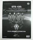 STS-135: The Final Mission Official NASA Press Kit