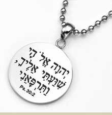 Hebrew Healed by God Stainless Pendant - Round 1 inch - Item CR1949