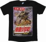 Star Wars Empire Strikes Back Chinese Poster T Shirt Sheer