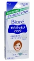 Kao Biore Pack For Nose & Other Areas