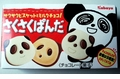 Saku Saku Panda Chocolate Cookies