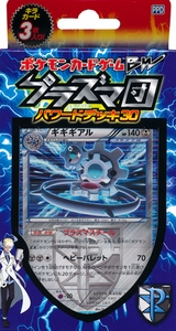 Japanese Pokemon Black & White Team Plasma Battle Deck