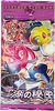 Pokemon Cards - Japanese Mystery of the Lakes Booster Pack